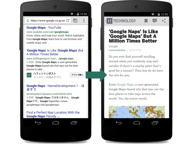 Google Search for Android's improved app integration now ...