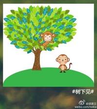 nokia_x_teaser_image_3_weibo_account.jpg