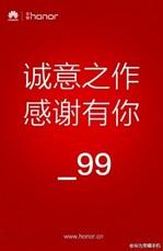 huawei_honor_smartphone_teaser_mydrivers.jpg