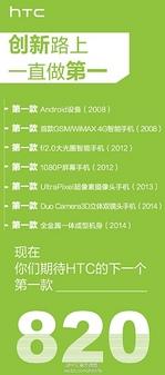 htc_desire_820_teaser_1_weibo.jpg