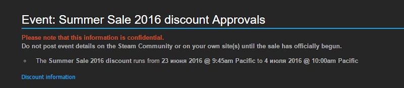 steam_summer_sale_2016_russian.png