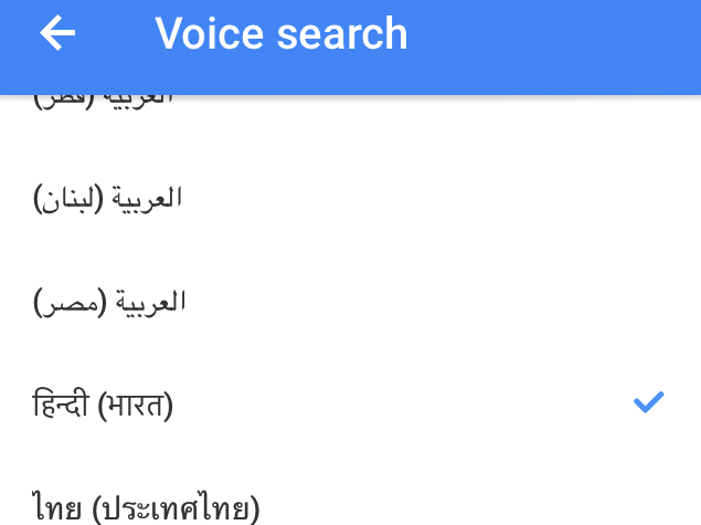 Google Maps for iOS Quietly Updated With Hindi Voice Search ... on google voice desktop, google voice inbox, google voice texting, google voice home, google voice plugin, google voice windows 7, google voice app icon, google voice sprint, google voice voip, google voice meme, google voice for android, google voice smart phone,