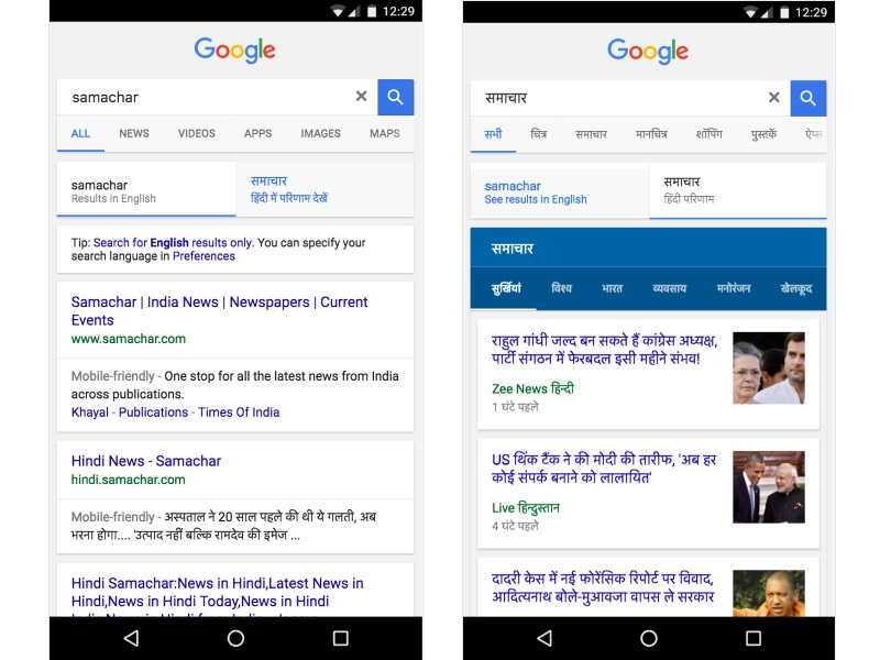 google search hindi