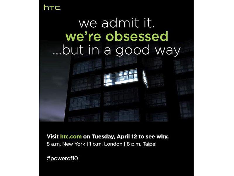 htc_april_12_invite.jpg