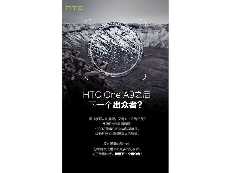HTC Teases Upcoming Smartphone With 13-Megapixel Camera, OIS, and More