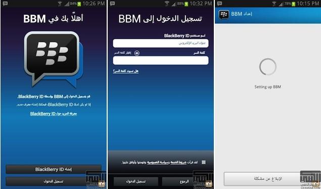 bbm-android-leakedshots.jpg