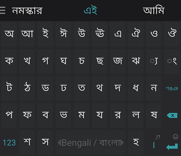 bengali_swiftkey_language_update_android.jpg