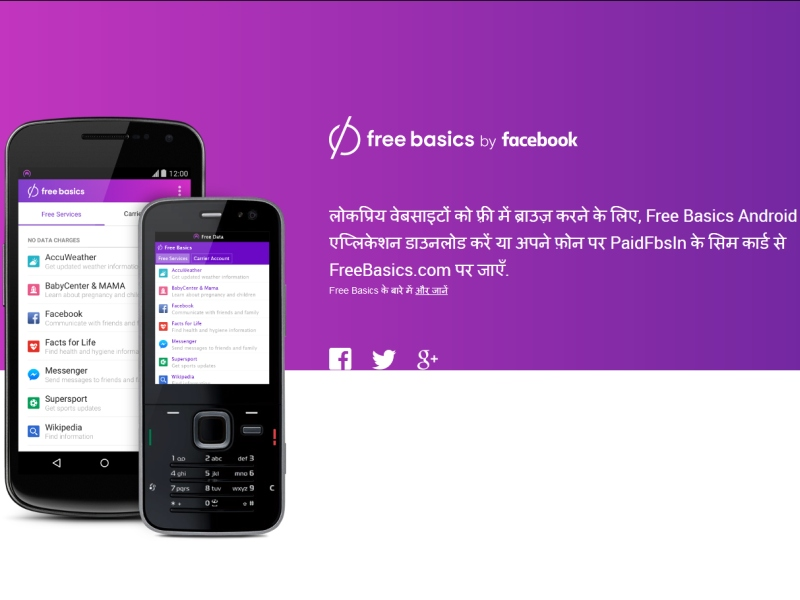 free basics vs free internet your guide to the raging net
