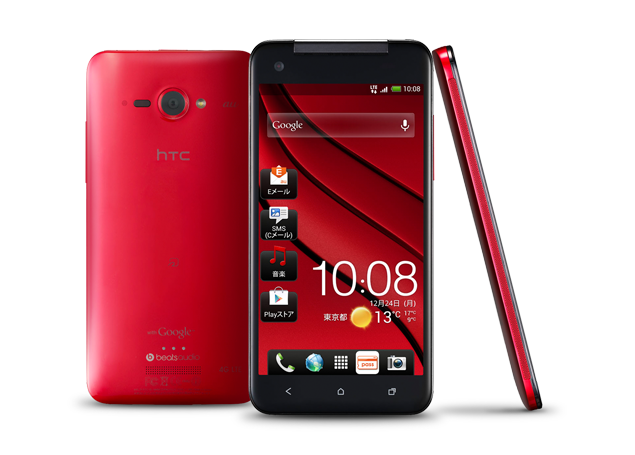 HTC J Butterfly aka DROID DNA may (not) launch internationally as Deluxe DLX