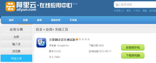 aliyun-apps.png