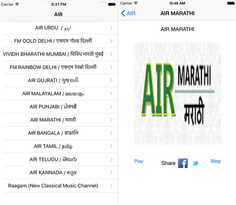 All India Radio Launches New App-Based Channel for Classical Music Lovers