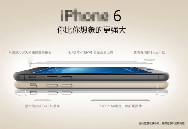 iPhone 6 Listed for Pre-Order by China Telecom: Report