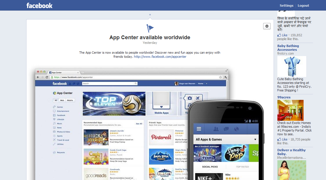Facebook App Center goes live in all countries