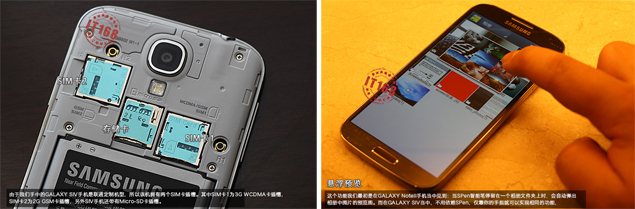 Samsung Galaxy S IV images leak again ahead of official ...