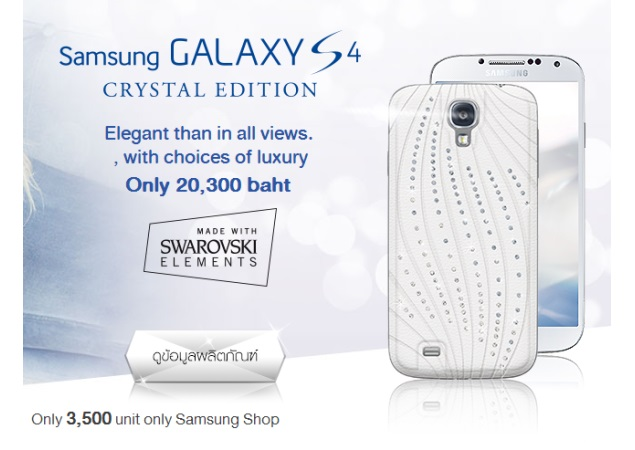 Samsung Galaxy S4 Crystal Edition announced, available in limited numbers