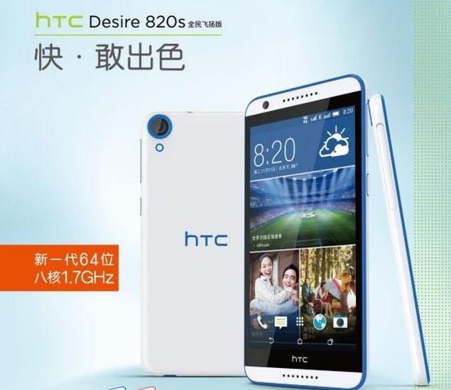 HTC Desire 820s With 64-Bit MediaTek Octa-Core SoC Launched