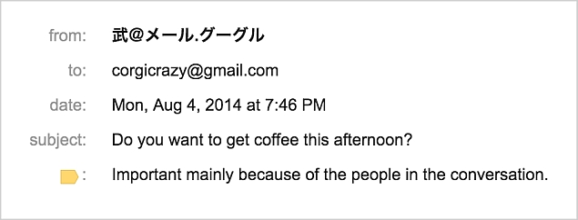 internationalized_email_address_gmail.jpg