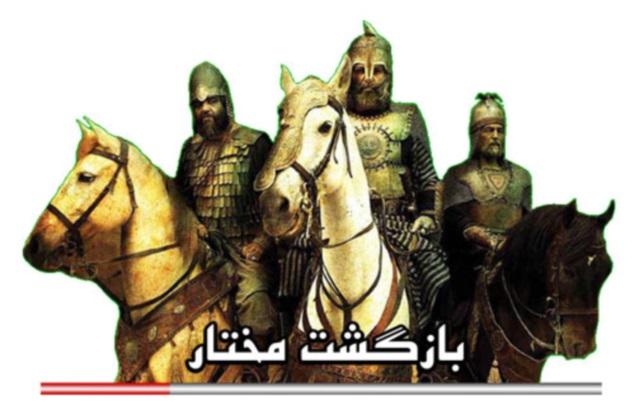 iran_video_game_screenshot.jpg