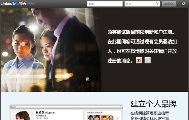 LinkedIn now available in Chinese