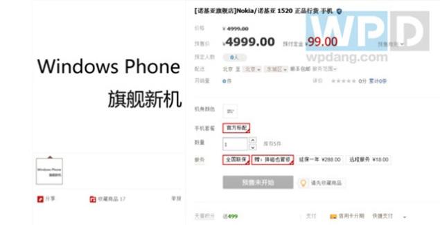 lumia-1520listing-chinese-big.jpg