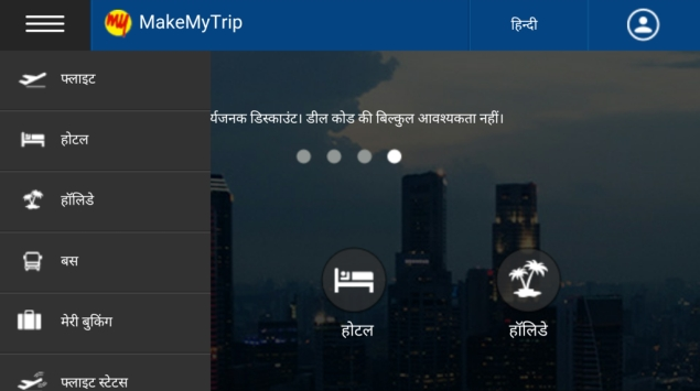 makemytrip_hindi.jpg