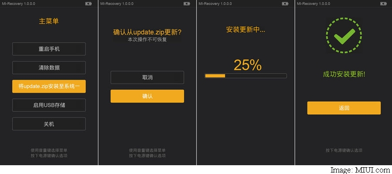 miui_7_update_zip_sc_mi_com.jpg