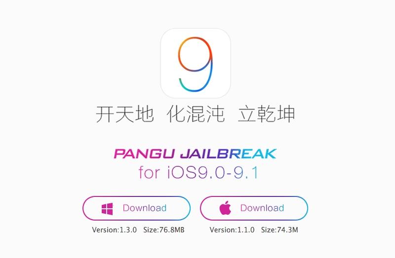 iOS 9.1 Jailbreak Released by Pangu, New Apple TV Hack Coming This Week