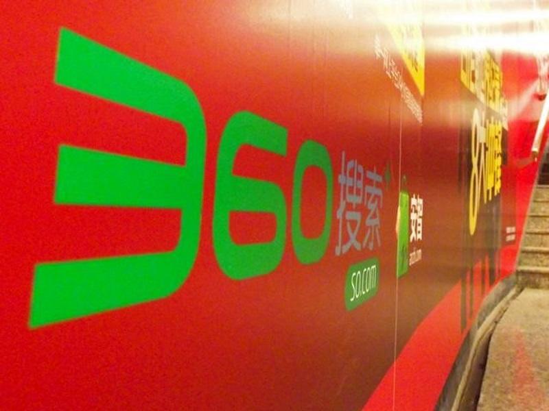 Qihoo 360 to Be Taken Private in $9.3 Billion Deal