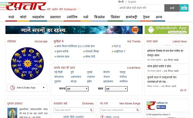 Are Indian Languages Ready to Replace English Online?