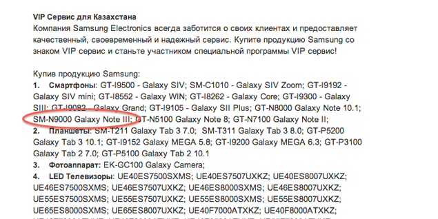 Samsung Galaxy Note III listing spotted on the company's Kazakhstan website