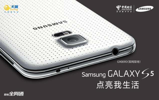 Samsung Galaxy S5 dual-SIM variant announced