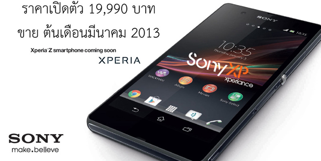 Sony Xperia Z pricing details leak