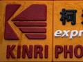 Apple, Google bid on Kodak patents: Report