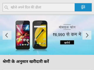 Snapdeal Launches Multilingual Interface for Mobile Site
