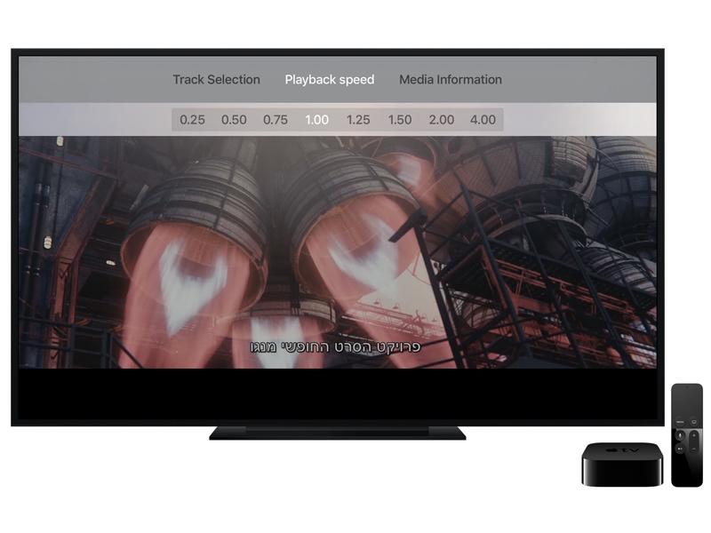 vlc_for_apple_TV.jpg