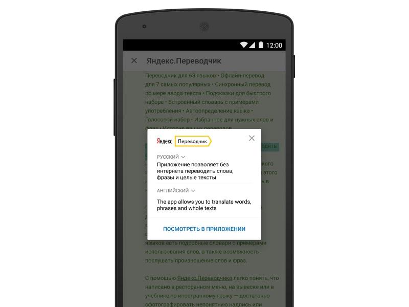 Russian Search Engine Yandex Unveils 'Elvish' Translator