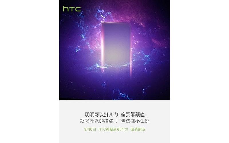 htc_teaser_aero_a9_poster.jpg