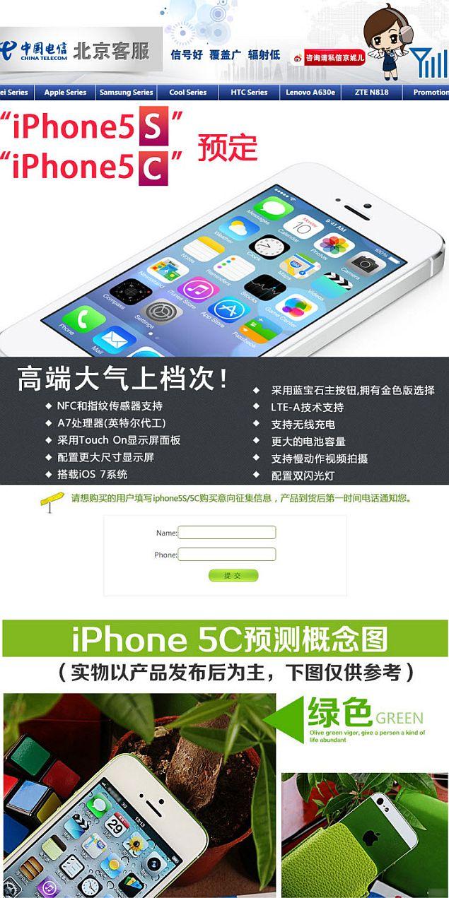 iphone-5c-china-telecom.jpg