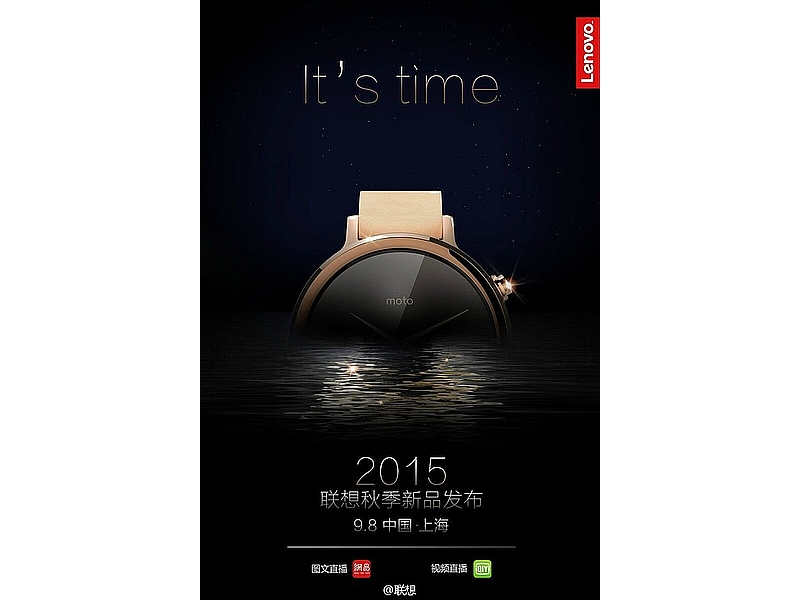 lenovo_invite_moto_360_2nd_gen_shanghai.jpg