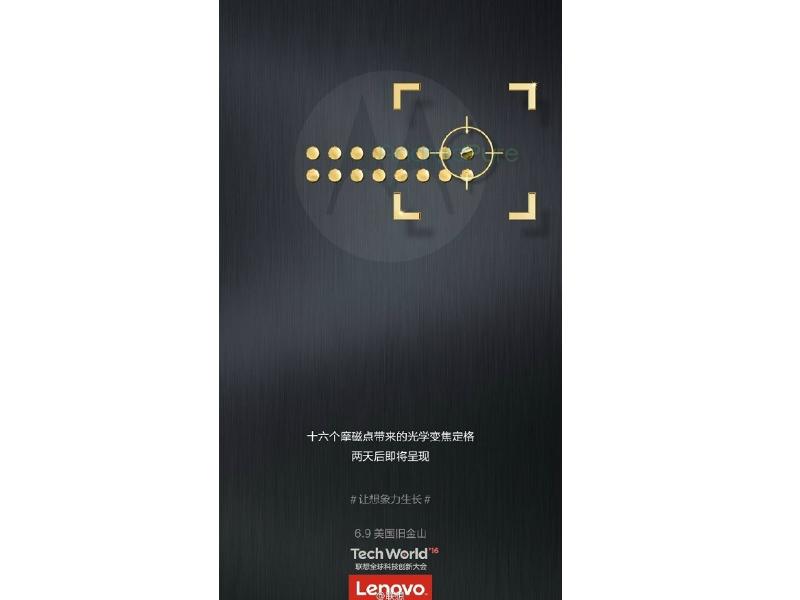 lenovo_teaser_weibo_opticalzoom.jpg