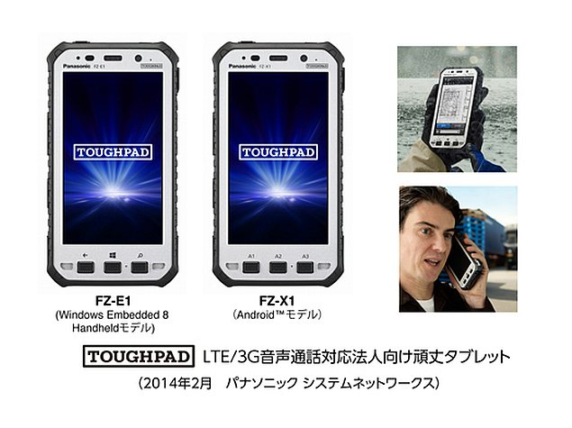 Panasonic unveils two rugged 5-inch Toughpad smartphones at MWC 2014