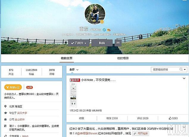 xiaomi_ceo_weibo_account.jpg