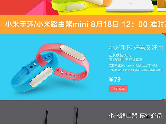 Xiaomi's $13 Mi Band Fitness Tracker Goes on Sale August 18