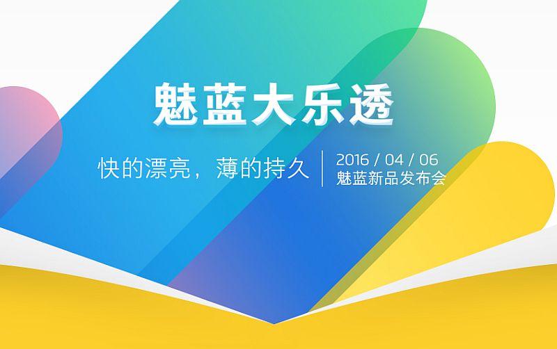 meizu_m3_note_teaser_weibo.jpg