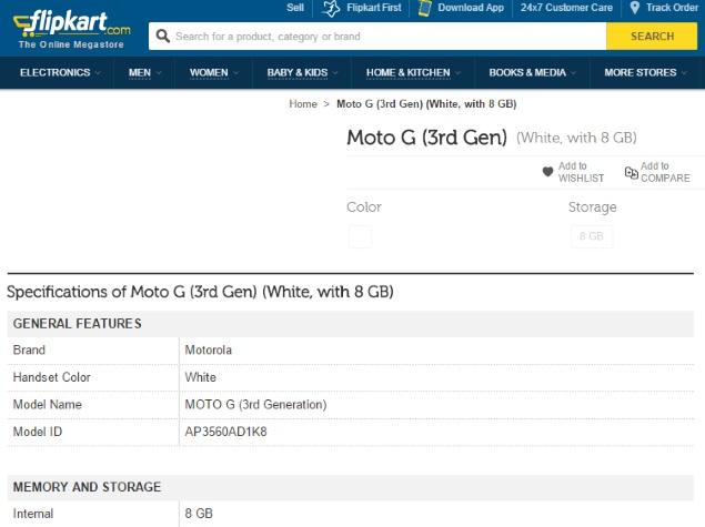 motorola_moto_g_gen_3_flipkart_listing.jpg